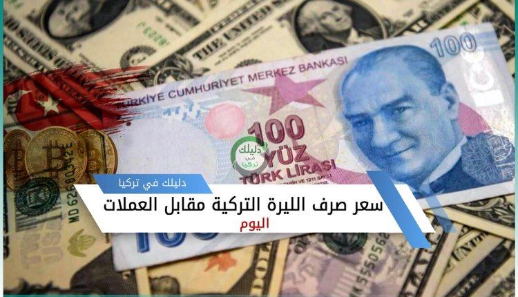 سعر صرف الليرة التركية مقابل العملات اليوم