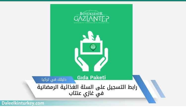 رابط التسجيل على السلة الغذائية الرمضانية في غازي عنتاب