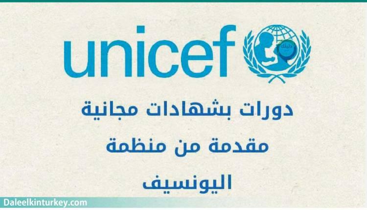 دورات اليونيسف المجانية عبر الإنترنت