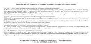Выдержка из Кодекса Российской Федерации об административных правонарушениях касаемо штрафа за превышение скорости