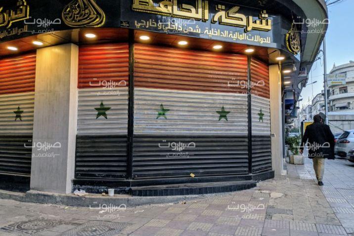 النظام يغلق 6 شركات حوالات مالية، ويحذر المواطنين من عواقب نقل الأموال بين المحافظات