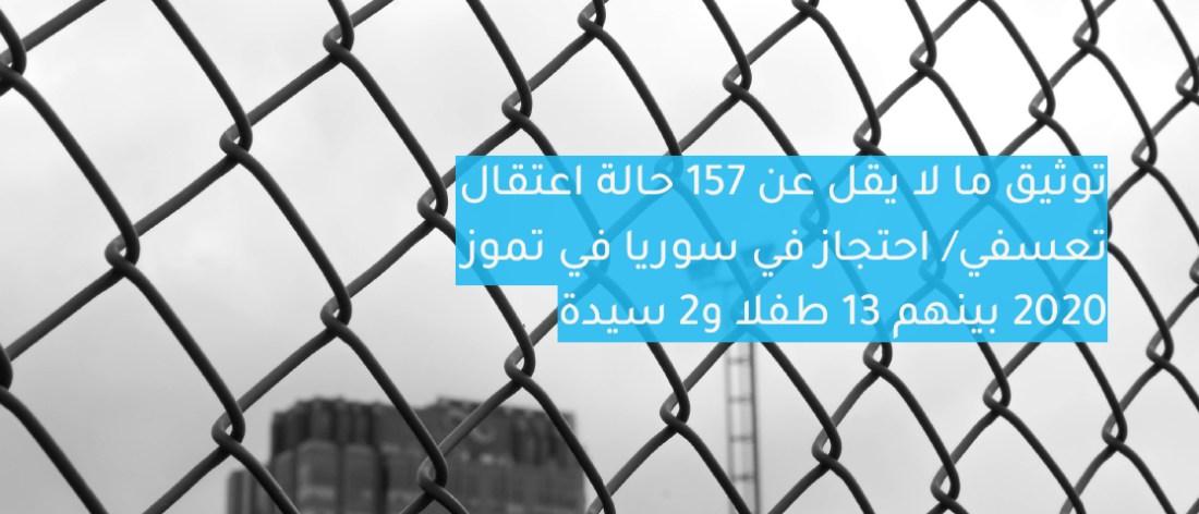 تقرير يوثّق اعتقال 157 شخصاً في سوريا خلال تموز 2020