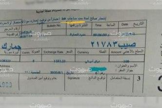 دفع دون استلام.. كيف طبّق النظام قرار إلزام العائدين إلى سوريا بتصريف مبلغ 100 دولار؟