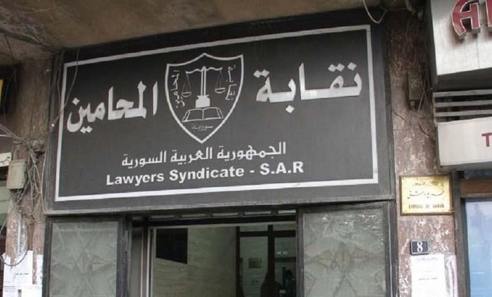 نصفهم بدمشق.. وفاة 14 محامياً جراء الإصابة بفيروس كورونا
