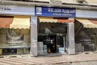خاص السورية للتجارة تُلغي مخصّصات الأطفال من البطاقة الذكية