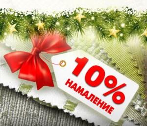 Новогодишно празнично намаление – дамаски за мебели и аксеоари