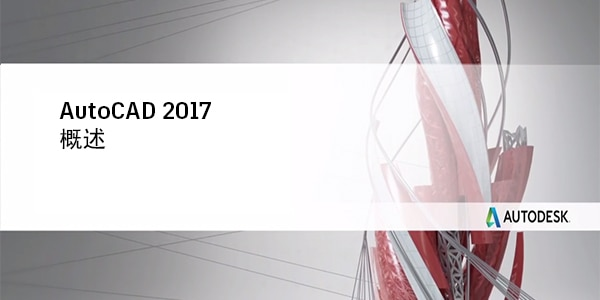 Autodesk AutoCAD for Mac 2017 破解版 – 强大的CAD设计绘图软件-麦氪派(WaitsUn.com | 爱情守望者)