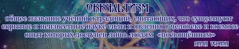 damavedana-оккультизм