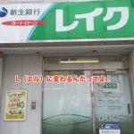 レイク〜新生銀行カードローンエルに!旧レイクと何が変わるの?