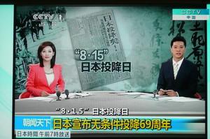 終戦の日の中國CCTVの聲明【ワールドニュースアジア】と,イギリス人ジャーナリスト,ヘンリー・S ...
