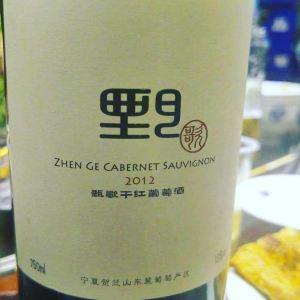 2012 Zhen Ge Cabernet Sauvignon