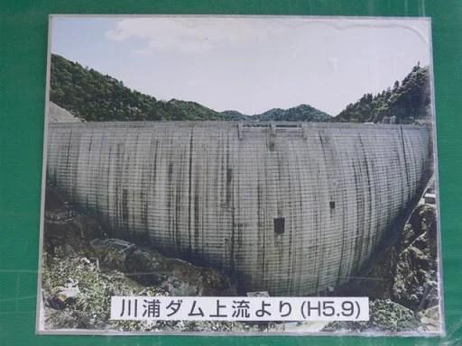 1126-川浦ダム/かおれだむ