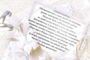 Пожелания за сватба