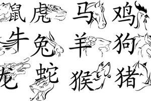 Китайски любовен хороскоп - Глиган
