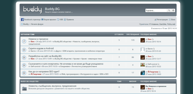 Buddy.BG Community screenshot
