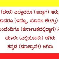 Kannada and Kannadigas: A struggle for survival