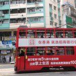 香港湾仔商店街