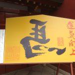 牡蠣焼き、祐徳稲荷神社の左馬