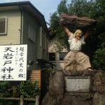 天の岩戸神社 国見が丘 中畑神社