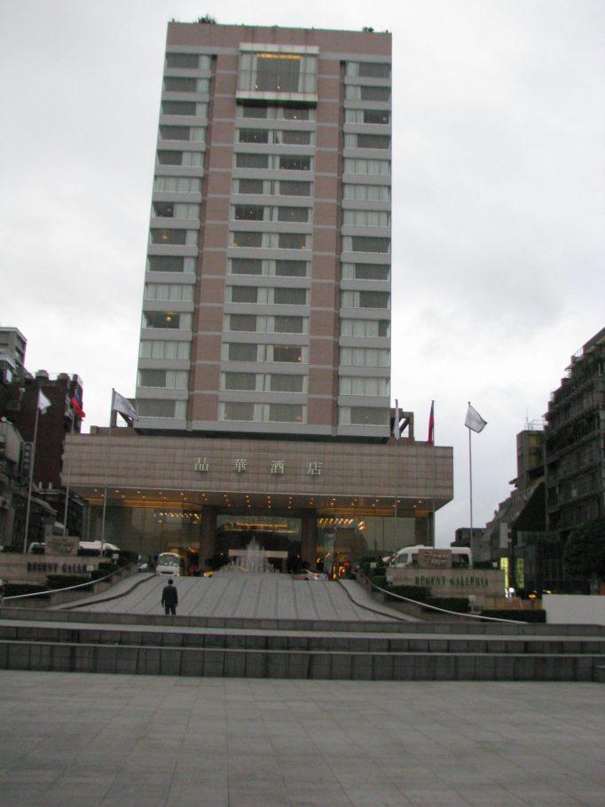 宿泊ホテルRegent Taipei