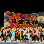 YOSAKOIソーラン(2015年:24回)大賞は、平岸天神