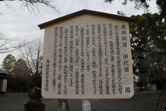 田代八坂神社前
