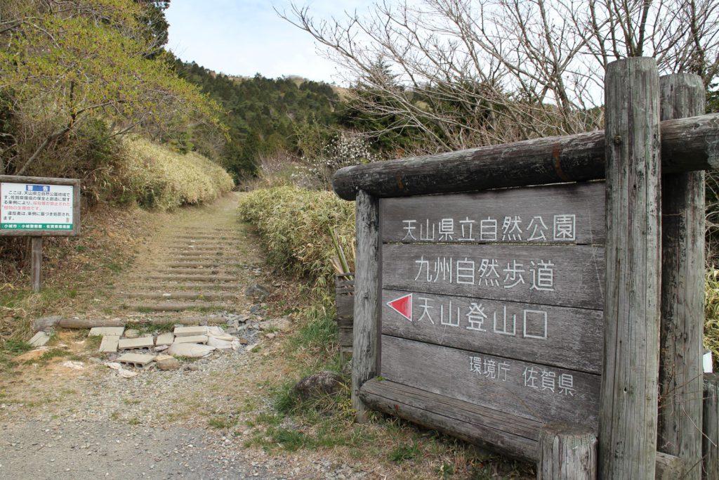 上宮登山口
