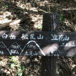 三日月山-立花山-松尾山-白岳