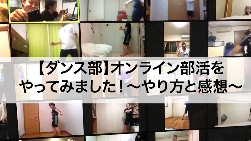 【ダンス部】オンライン部活をやってみました!〜やり方と感想〜