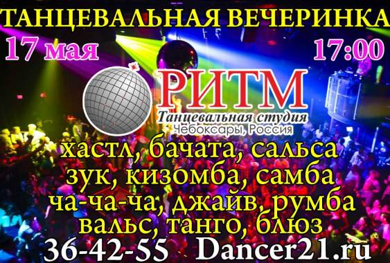 17 мая 2015 вечеринка студии РИТМ. ЧЕБОКСАРЫ.