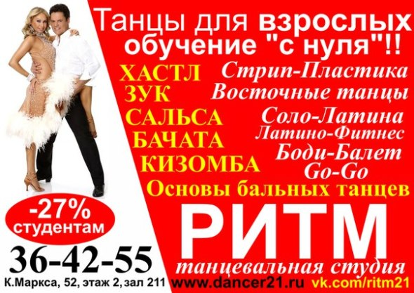 студия РИТМ ЧЕбоксары