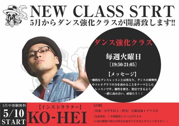 5月からダンス強化クラスが開講