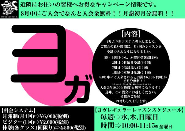 8月夏期ヨガ新入会キャンペーン