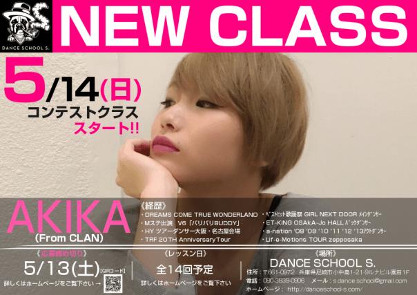 2017AKIKAコンテストクラス