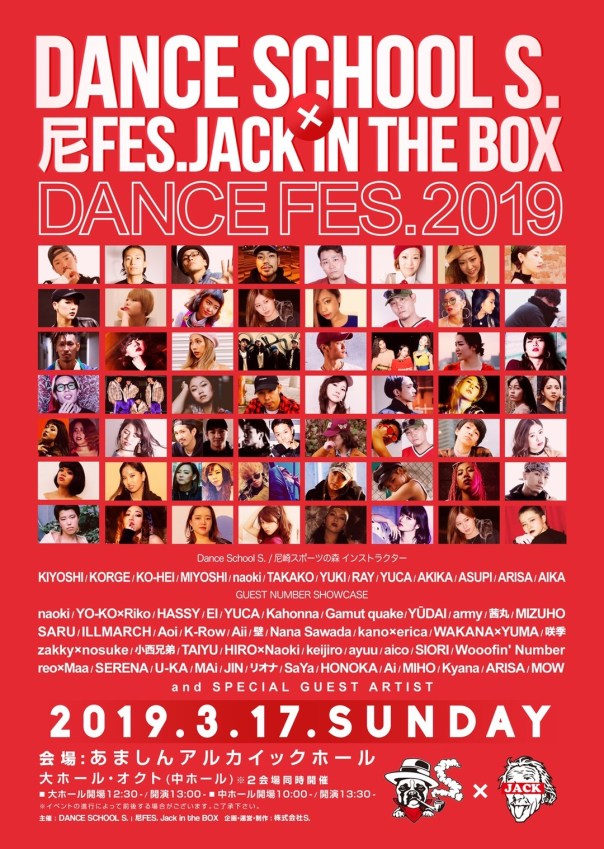 DANCE SCHOOL S. × 尼FES. Jack in the BOX  DANCE FES. 2019