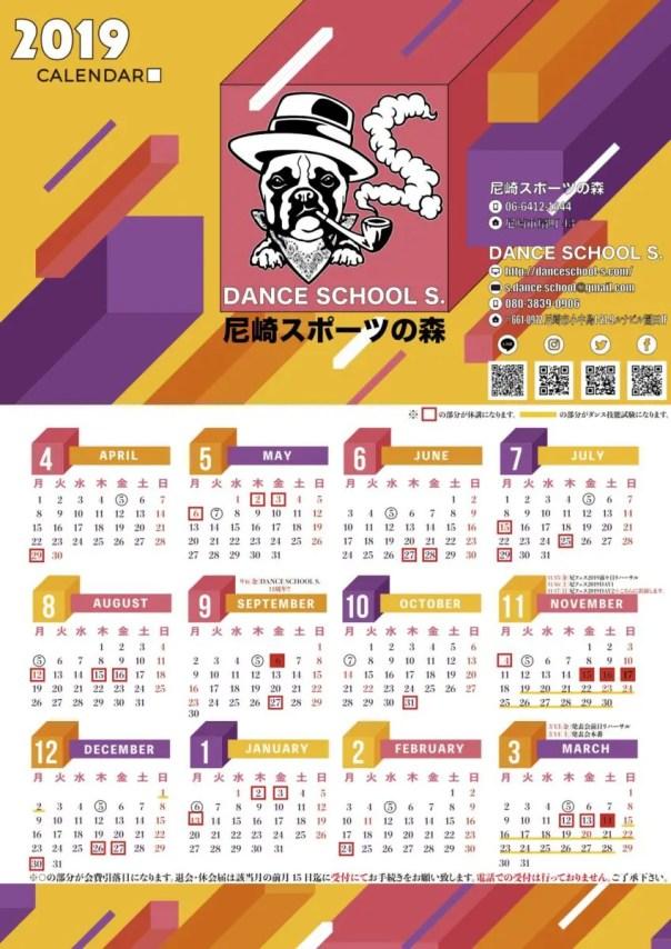尼崎スポーツの森カレンダー