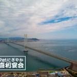 第40回VRCにぎやか大喜利宴会2021/09/04