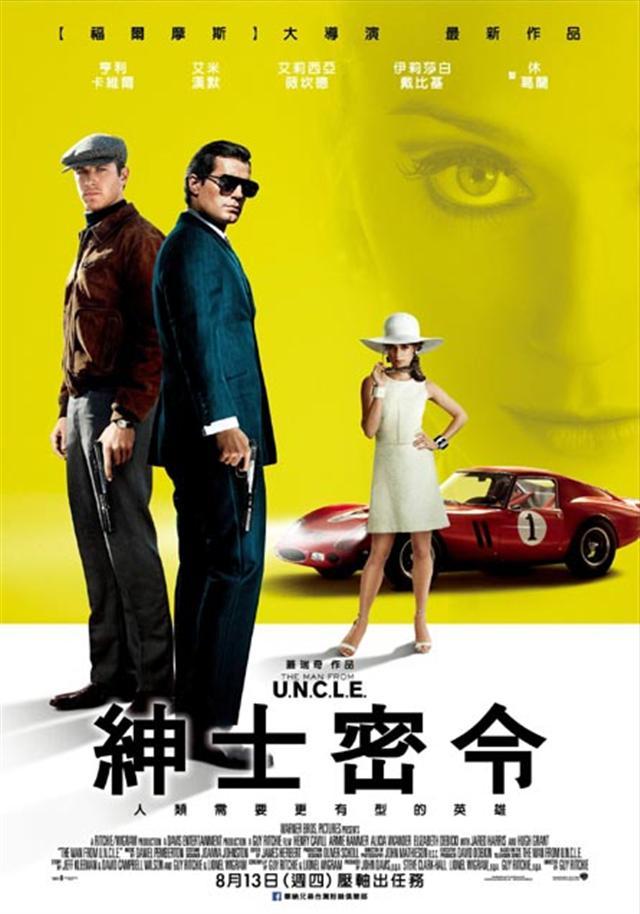 【影評】最有「人味」的特務電影!《紳士密令》幽默 × 合理 × Classy – dandyko 時尚手札