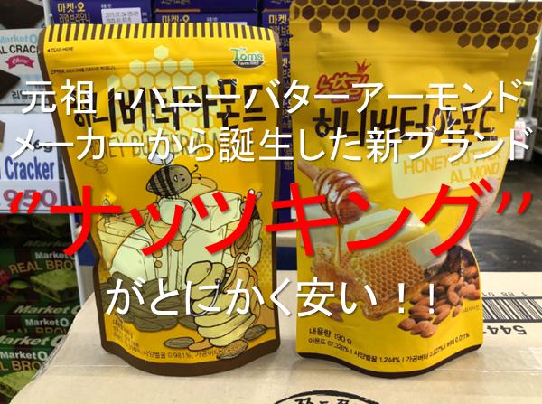 元祖 ハニーバターアーモンドメーカーから誕生した新ブランド ''ナッツキング''がとにかく安い!!