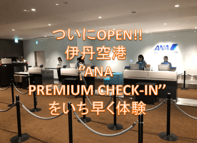 ついにOPEN!伊丹空港 ANA PREMIUM CHECK-INをいち早く体験