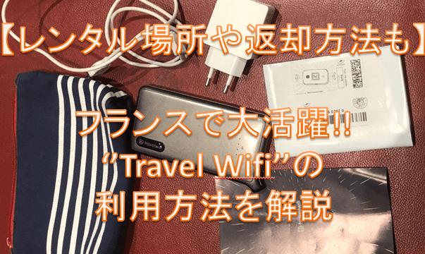 【レンタル場所や返却方法も】フランスで大活躍''Travel Wifi''の利用方法を解説
