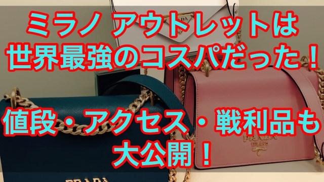 【プラダ・GUCCI・モンクレール】ミラノ アウトレットは世界最強のコスパだった!値段・アクセス・戦利品も大公開!