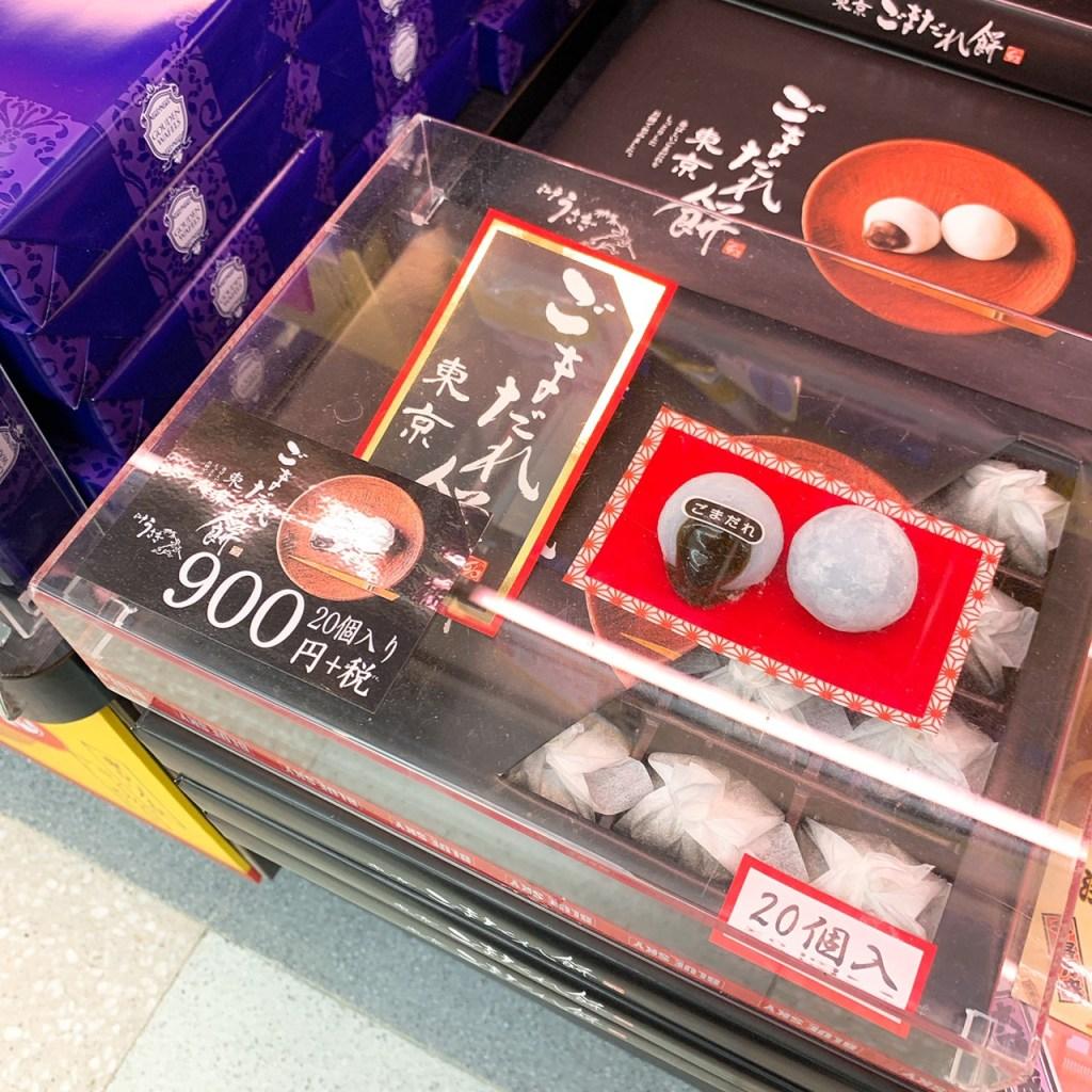 東京ごまだれ餅 20個 900円(税抜)