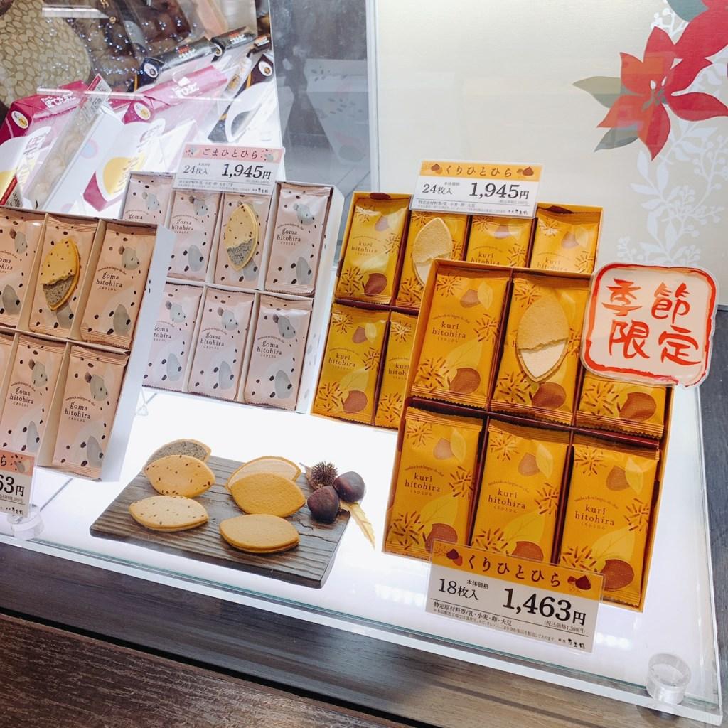 くりひとひら 18枚 1,463円(税抜)