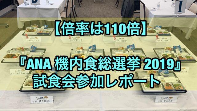 """【倍率は110倍!】""""ANA 機内食総選挙2019 試食会"""" 体験レポート"""
