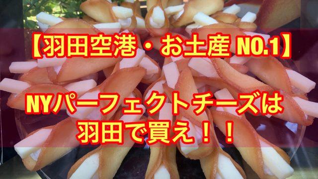 【羽田空港土産No.1】NYパーフェクトチーズは羽田で買え!