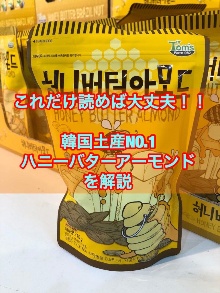 【偽物注意!】これだけ読めば大丈夫!韓国・ハニーバターアーモンドを解説
