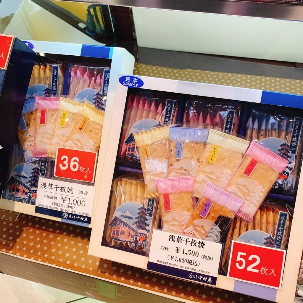 浅草千枚焼 52枚 1,500円(税抜)