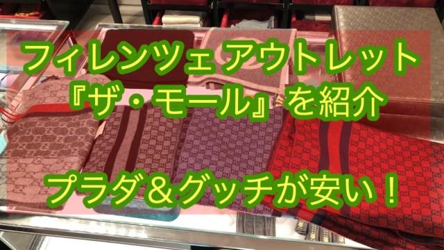【戦利品も公開】フィレンツェ アウトレット『ザ・モール』プラダ・グッチが安い!