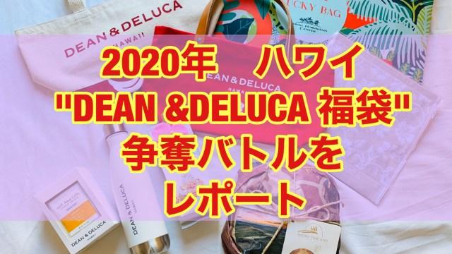 【必見】2020年 ハワイ ディーン&デルーカ 福袋争奪バトルをレポート